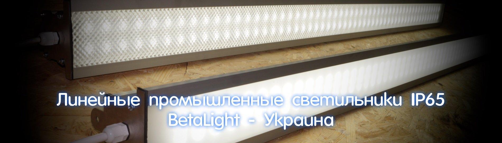 Линейные промышленные светильники IP-65