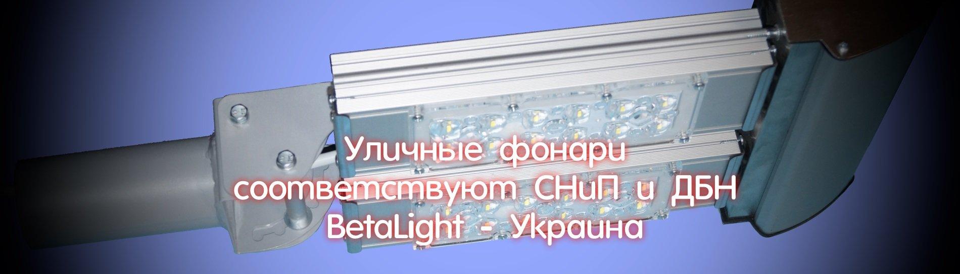 Уличные фонари соответствуют СниП и ДБН