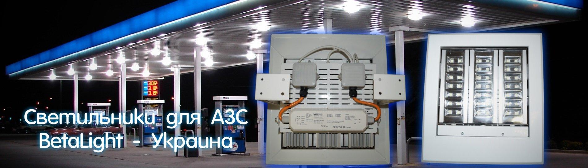 Светильники для АЗС BetaLight - Украина