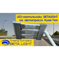 Светодиодные светильники BetaLight на трассе Киев-Чоп
